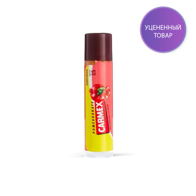 CARMEX Everyday Ultra Smooth Lip Balm POMEGRANATE STICK бальзам для губ (в стике)